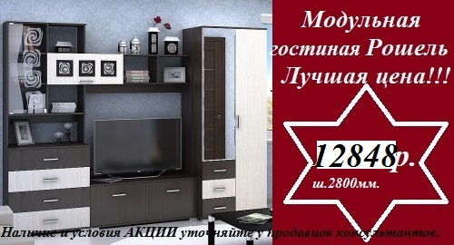 gostinaya-roshel-kompl1-500x500